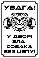 """Табличка """"Осторожно, злая собака"""". Печать по предоплате"""