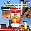 Порошок для чистки дымоходов твердотопливных котлов и каминов GEB PROPFEU, 900 гр.