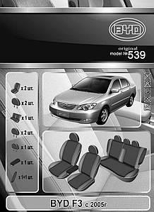 Чехлы на сиденья BYD F3 с 2005- Elegant Classic