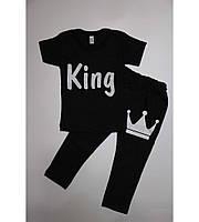 Костюм детский с King