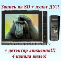 Домофон РС-806R2 HD с вызывной HD панелью в комплекте, фото 1
