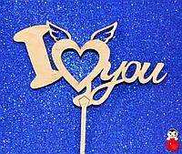 ТОППЕР Деревянный I LOVE YOU Я Люблю Тебя Топперы для Торта Топер дерев'яний из дерева на капкейки и торт, фото 1