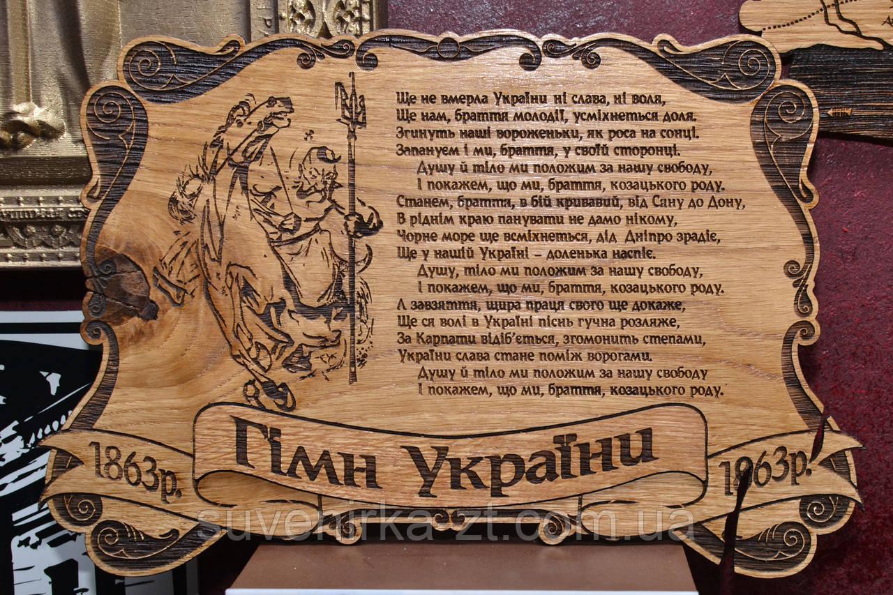 """Дубовая картина """"Гимн Украины"""" (А00717)"""