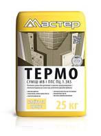 Мастер «Термо» Клей для крепления минераловатных или пенополистирольных плит 25кг