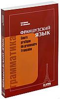 Французский язык. Учебник. Попова И.Н., Казакова Ж.А., Ковальчук Г.М.