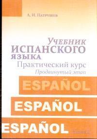 Патрушев А. И.  Учебник испанского языка. Практический курс