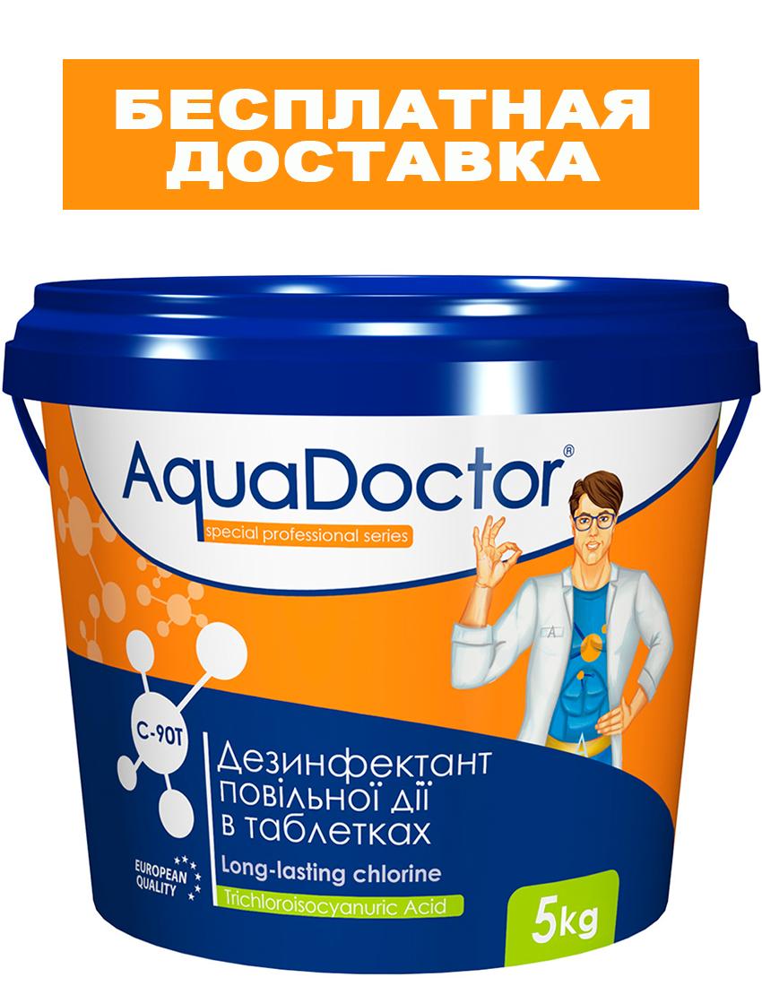 AquaDoctor C-90T (5 кг). Медленный (длительный) хлор. Химия для бассейна