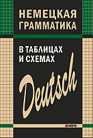 Немецкая грамматика в таблицах и схемах Тимофеева