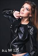 Женская куртка кож.зам змейка наискосок