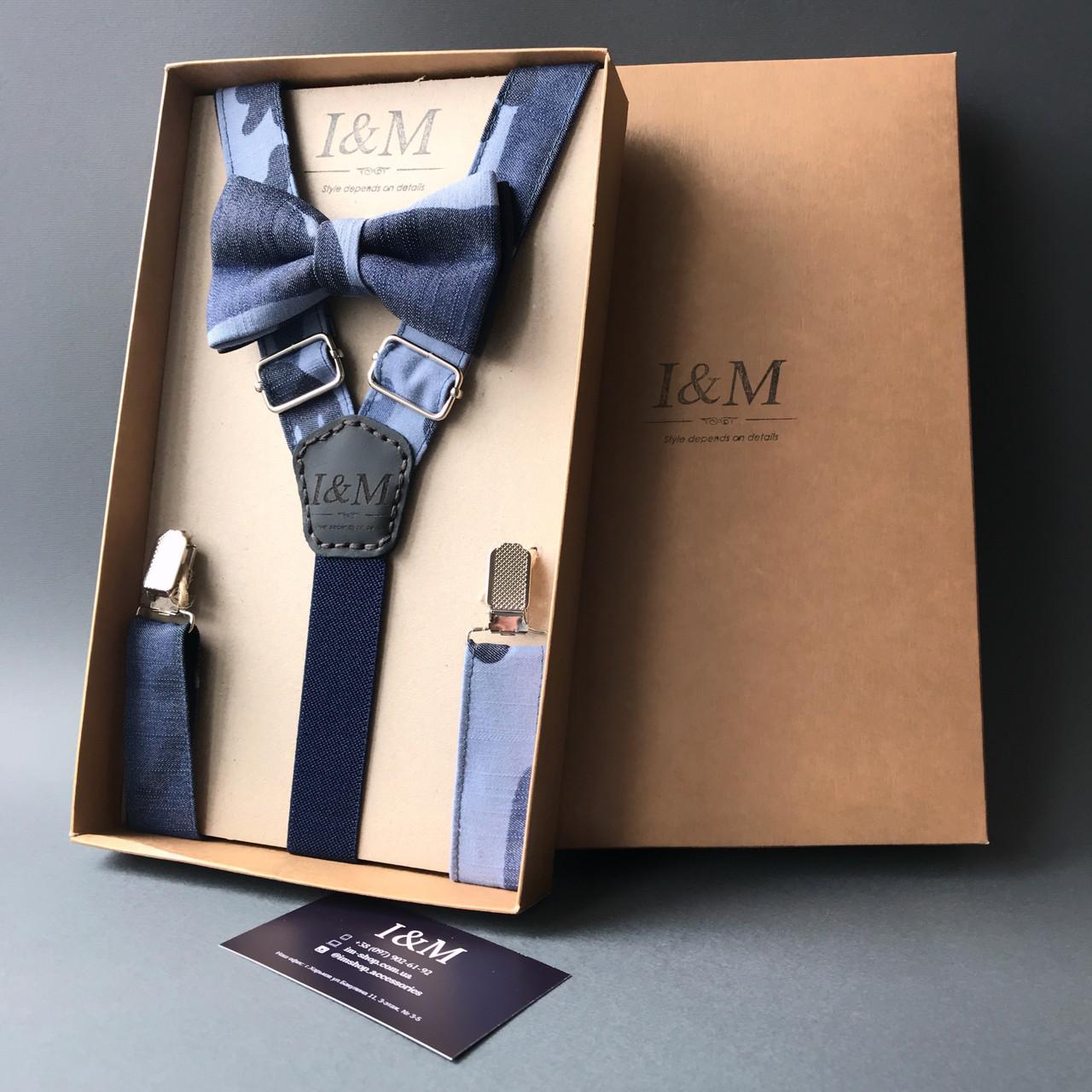 Набор I&M Craft галстук-бабочка и подтяжки для брюк синий камуфляж (030283)