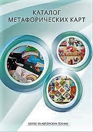 Каталог метафорических карт и техник.
