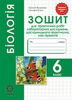 Є. Яковлева. Т. Сало. Біологія 6 клас. Зошит для практичних робіт, лабораторних досліджень, міні-проектів