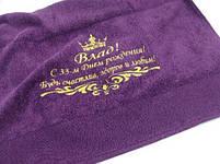 Полотенце с вышивкой корона, вензеля и текст 140см на 70см , фото 3