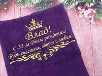 Полотенце с вышивкой корона, вензеля и текст 140см на 70см , фото 4