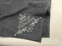 Полотенце с вышивкой корона, вензеля и текст 140см на 70см , фото 6