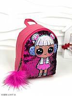 Новинка. Детский рюкзак ЛОЛ с паетками и меховым помпоном. Хит продаж!, фото 1
