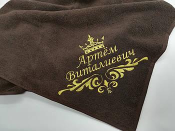 Полотенце с вышивкой корона, вензеля и текст 140см на 70см
