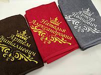 Полотенце с вышивкой корона, вензеля и текст 140см на 70см , фото 7