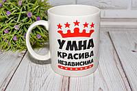 "Чашка для девушки  ""Умна красива независима......"" 350 мл, фото 1"