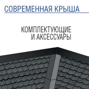 Кровельные и фасадные материалы в Украине