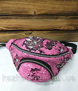 Большая женская сумка на пояс, бананка, барыжка с паеток розового цвета, ремень, искусственная кожа