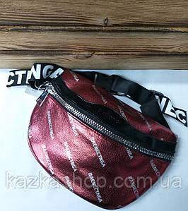 Большая женская сумка на пояс, бананка, барыжка цвета марсал, дополнительный карман, искусственная кожа