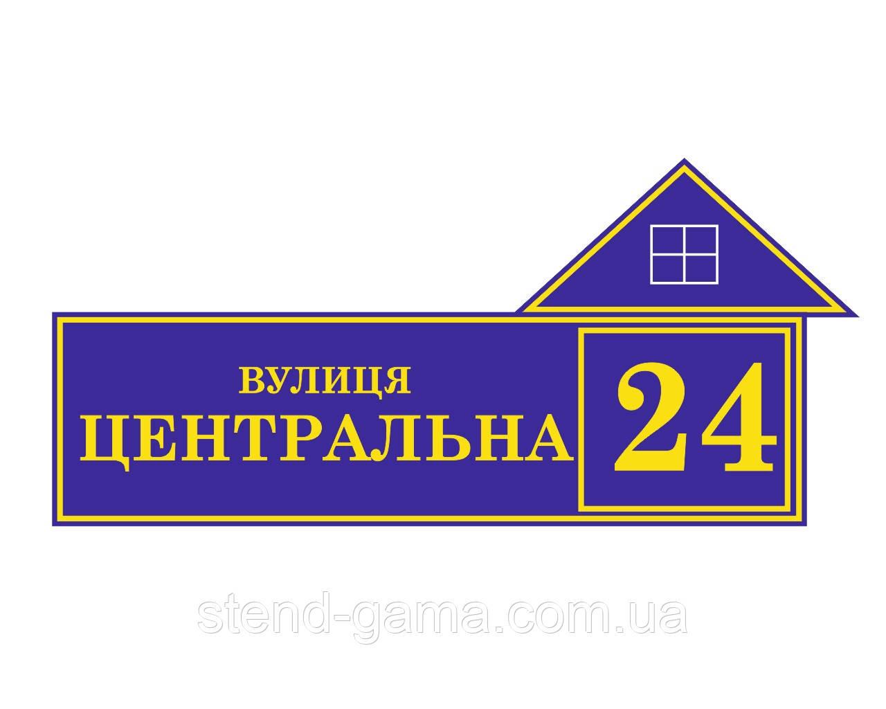 Адресні таблички, таблички на будинки 64*29 см