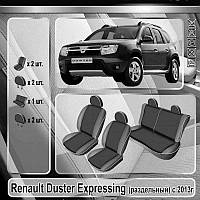 Авточехлы модельные дляRenault Duster с 2013- раздельный Expressing
