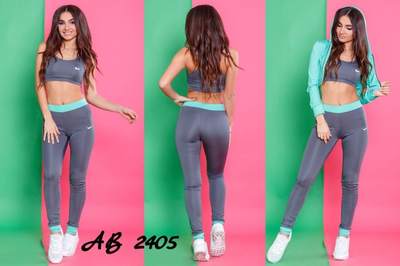 Женский спортивный костюм тройка для фитнеса йоги  42 44 46 размер есть цвета