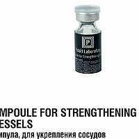 Средство для кожи лица. леченияе купероза и укрепление сосудов 2,0 мл