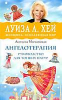 Ангелотерапия - руководство для тонких натур. Ангелина Могилевская