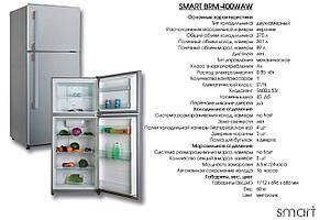 Холодильник SMART BRM-400WAW