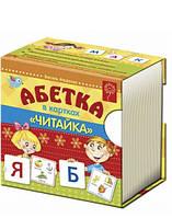 Абетка в картках Читайка