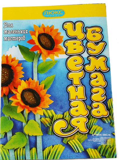"""Бумага цветная A4 """"Люкс-колор"""" Подсолнух офсет 16л./8 цв. (упаковка 50 шт.)"""