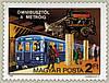 Венгрия 1982 - метро - MNH XF