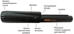 Пинпоинтер Gold Hunter Basic, фото 2