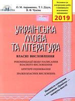 Грамота 2019 Зно Укр мова і література власні висловлювання