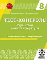 Г. Шелехова. С. Молочко. Українська мова та література 8 клас. Тест-контроль.