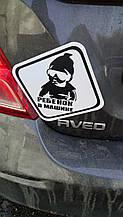 Магнітна наклейка на авто Дитина в машині (15х15 см)