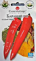Перец острый Бараний рог - 30 семян