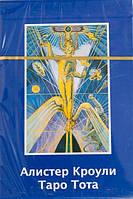 Карты Алистер Кроули. Таро Тота (русское издание)