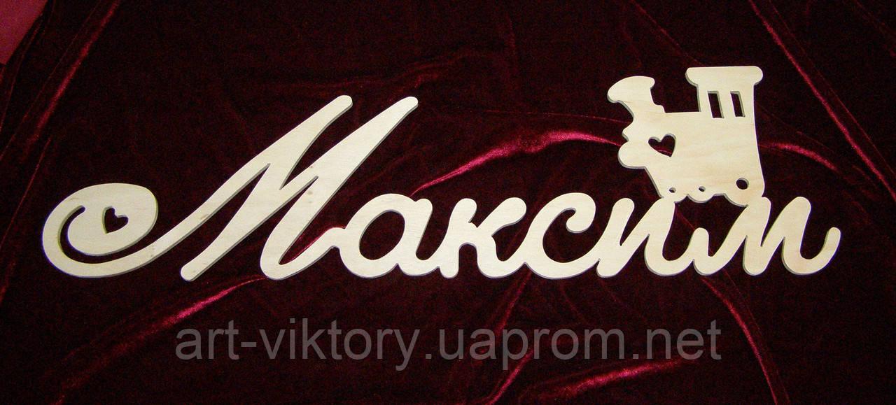 Имя Максим (58 х 17 см), декор