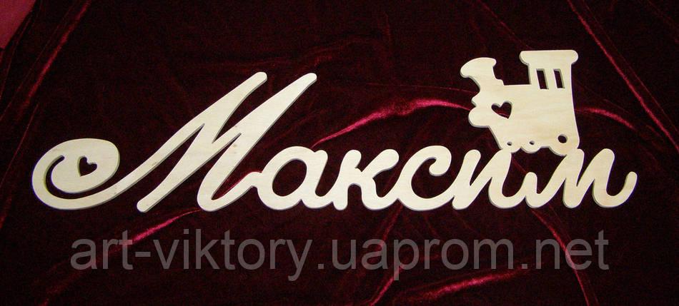 Имя Максим (58 х 17 см), декор, фото 2