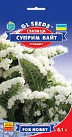 Статиця Супрім Вайт неймовірно красиве рослина з рясним і тривалим цвітіння, упаковка 0,1 г
