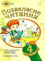Позакласне читання 4 клас Оновлене коло  читання