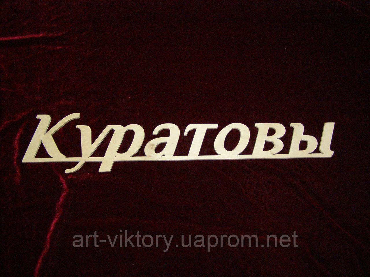Фамилия, надписи