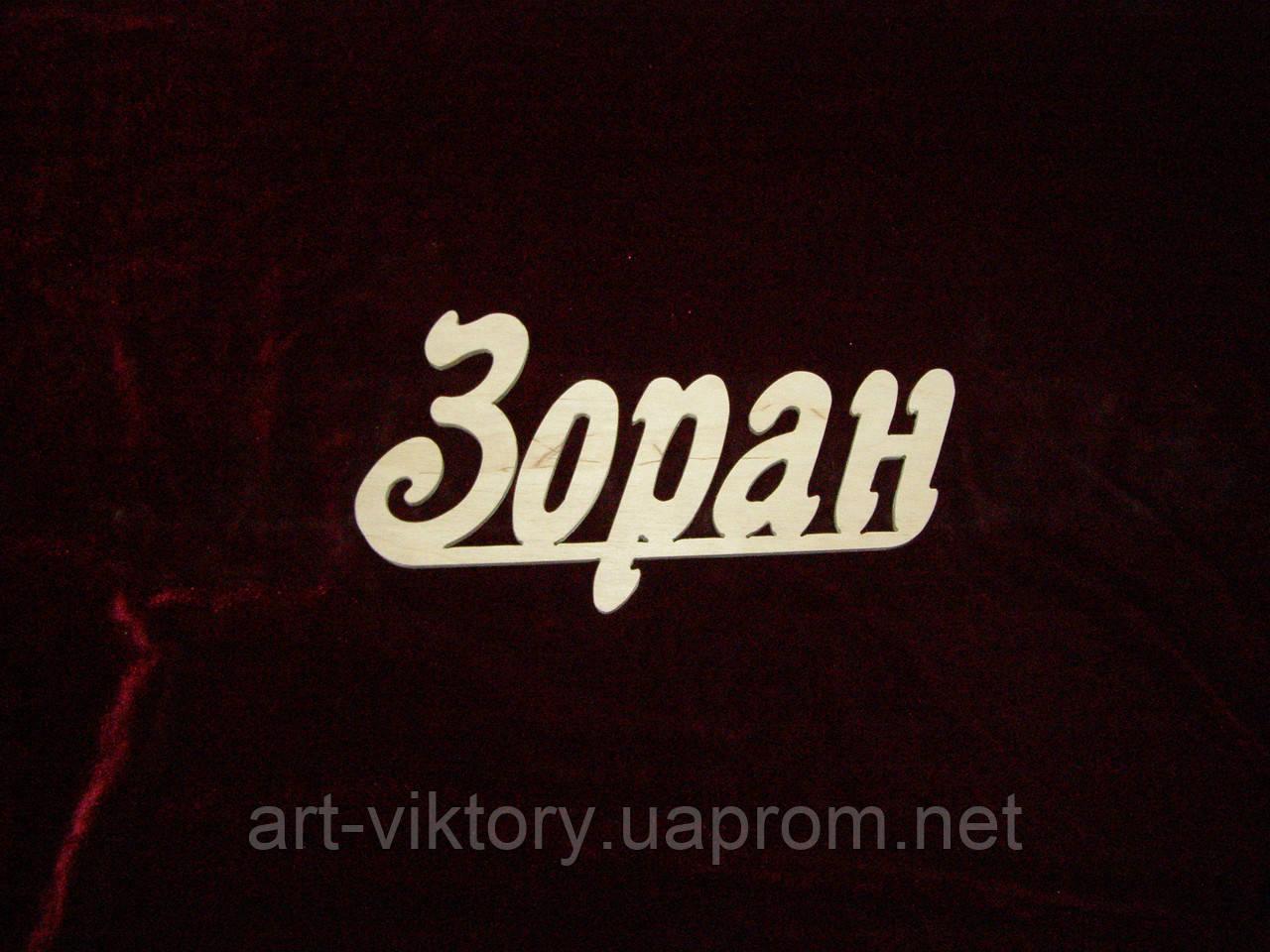 Имя Зоран