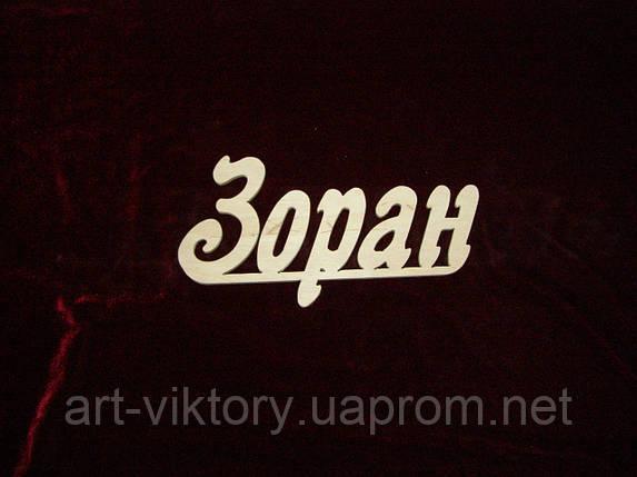 Имя Зоран, фото 2