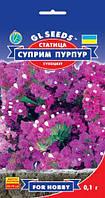 Статиця Супрім розкішний Пурпур яскравий рясно і тривало квітучий сухоцвіт, упаковка 0,1 г