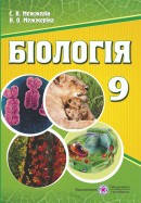 Підручник. Біологія. 9 клас. Межжерін С.